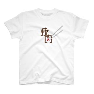焼肉 T-Shirt