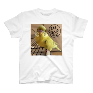 帰宅拒否 T-shirts