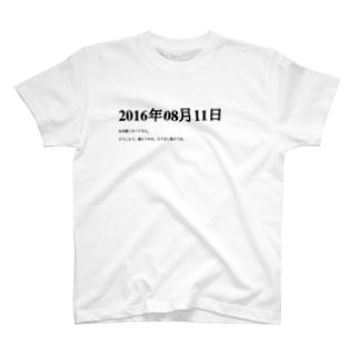 2016年08月11日06時05分 T-shirts