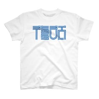 Tシャツ連載47 T-shirts
