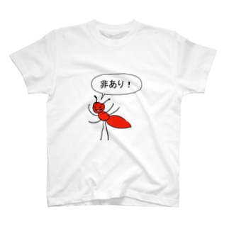 非ありTシャツ T-shirts