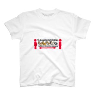 ソーシャルディスタンスねこ(前面) T-shirts