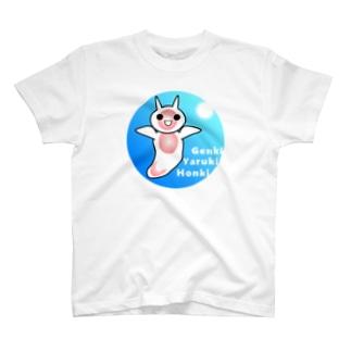 クリオネさんの元気・やる気・本気 T-shirts