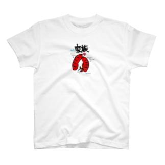 タコさんウインナー『仲良し家族』 T-shirts