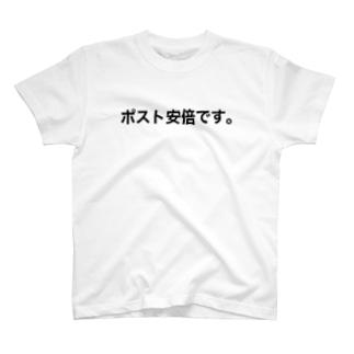 ポスト安倍です。 T-shirts