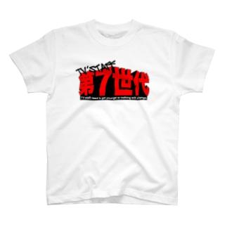 スタッフも第7世代 T-shirts