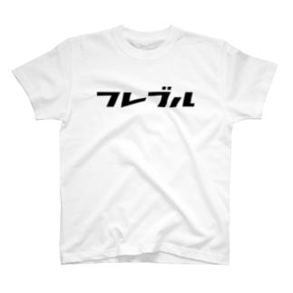 フレブル T-Shirt