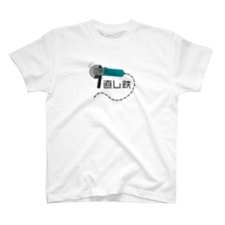 直し鉄カラー T-shirts