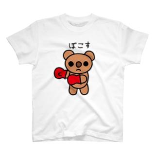 くーぴーのぼこすT T-shirts