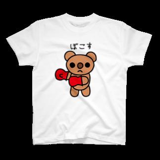 またのくーぴーのぼこすT Tシャツ