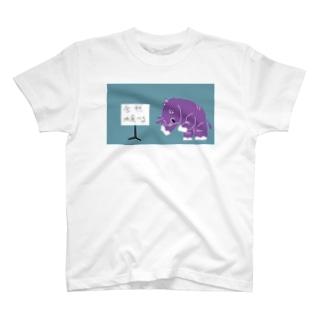 フリップやるサイ T-shirts