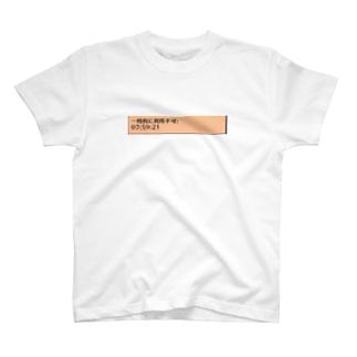 🥺あかうさ🐰🍼🐇@の利用停止7時間59分21秒 T-shirts