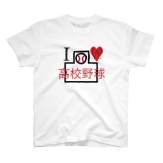 はちよんごのI♡高校野球 T-shirts