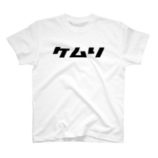 ケムリ T-shirts