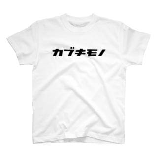 カブキモノ T-shirts