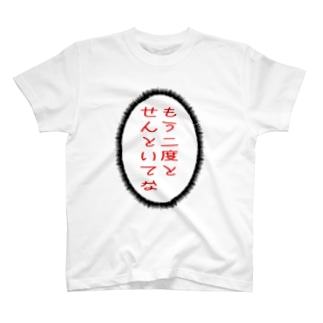 厳しい人 T-shirts