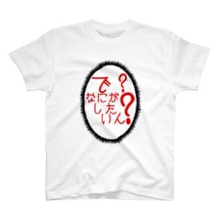 圧迫面接 T-shirts