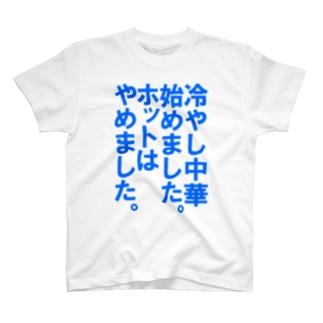 意味深 Series「冷やし中華始めました。ホットはやめました。」 T-shirts