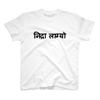 ネパール語で「眠い」 T-shirts