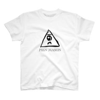 ぴえんめいそん T-shirts
