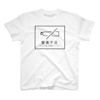 窒素不足です T-shirts