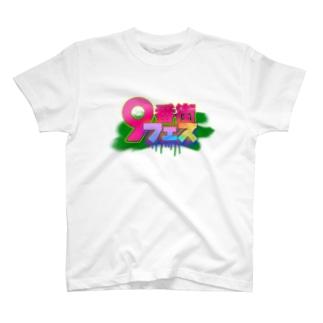 9番街フェス T-shirts