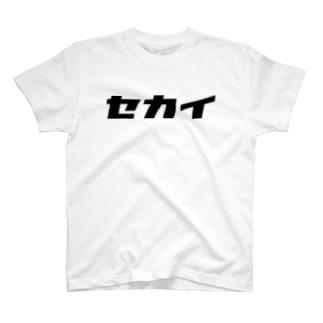 セカイ T-shirts