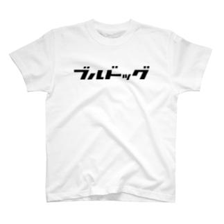 ブルドッグ T-shirts