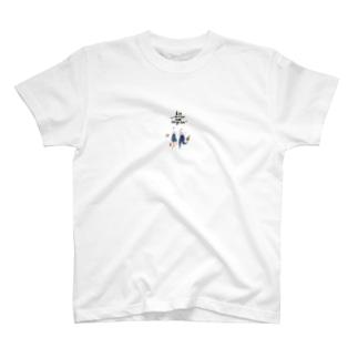 ゆるい人間 T-shirts