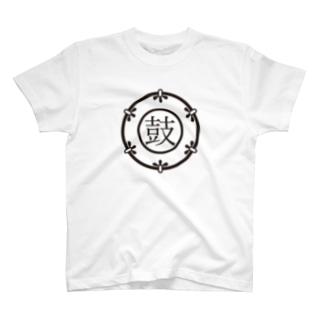 鼓 T-shirts