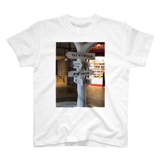 東小金井  学歴の分かれ目 T-shirts
