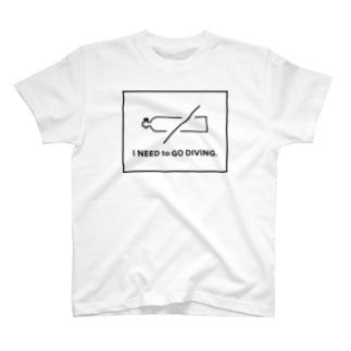 うみのいきもののI NEED to GO DIVING. T-shirts
