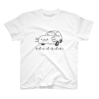ウーパールーパースーパーカーツー T-shirts