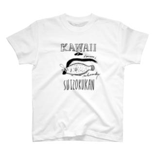 水族館のヒラメとウナギ T-shirts