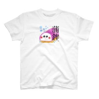 蒲鉾 T-shirts