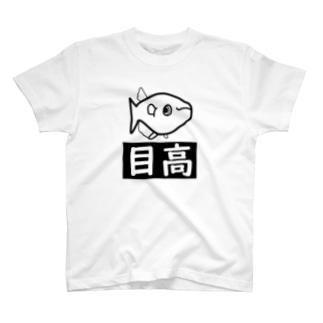 スマイルメダカさん T-shirts