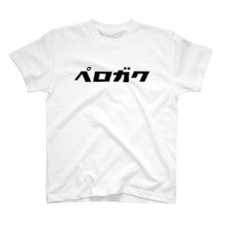 ペロガク T-shirts