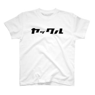 ヤックル T-shirts