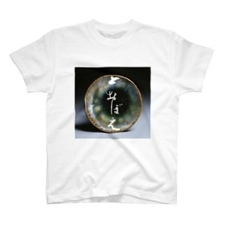 渋い「とおぼえ」 T-shirts