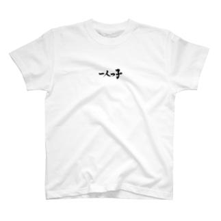 よく見ると一人っ子Tシャツ T-shirts