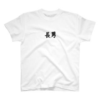 よく見ると長男Tシャツ T-shirts