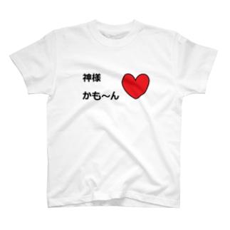 神様かも~ん T-shirts