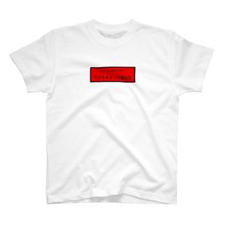 あさって連合会 T-shirts