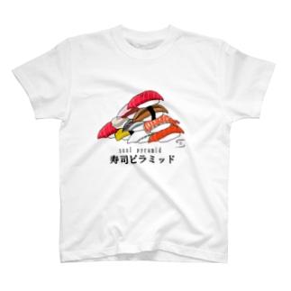 寿司ピラミッドTシャツ T-shirts