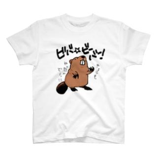 ビバ☆ビーバー!  T-shirts