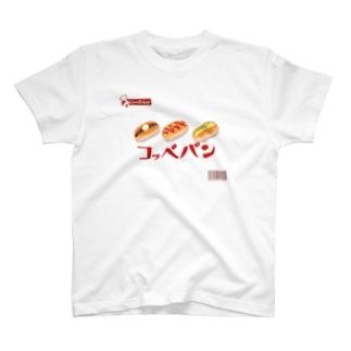 コッペパン T-shirts