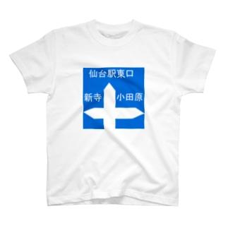 エッ!小田原 T-shirts