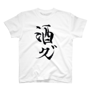 くっきぃの酒クズ T-shirts