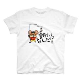 管釣りってなんだ!?Tシャツ(ロゴ大) T-shirts