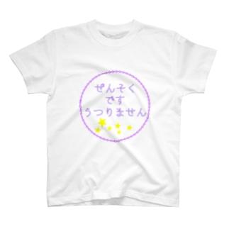 ぜんそく自己紹介 T-shirts